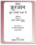 qkanm-hindi