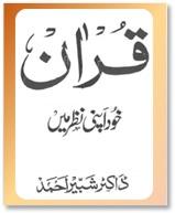 qkanm-urdu